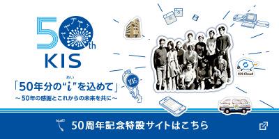 50th KIS 「50年分のiを込めて」〜50年の感謝とこれからの未来を共に〜 50周年記念特設サイトはこちら