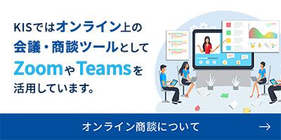 KISではオンライン上の会議・商談ツールとしてZoomやTeamsを活用しています。 オンライン商談について
