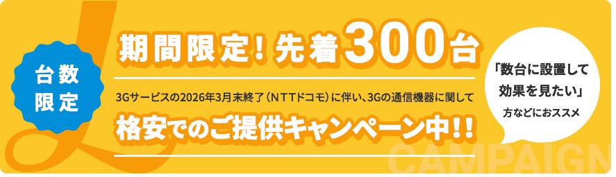台数限定! 先着300台 3Gサービスの2026年3月末終了(NTTドコモ)に伴い、3Gの通信機器に関して格安でのご提供キャンペーン中!!