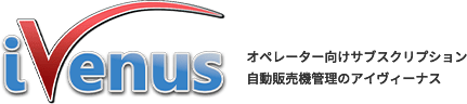 i VENUS オペレーター向けサブスクリプション 自動販売機管理のアイヴィーナス