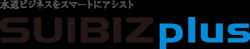 水道ビジネスをスマートにアシスト SUIBIZ plus