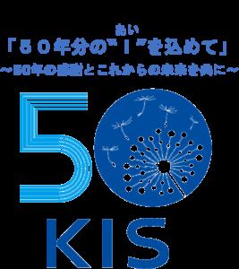 50周年記念ロゴ